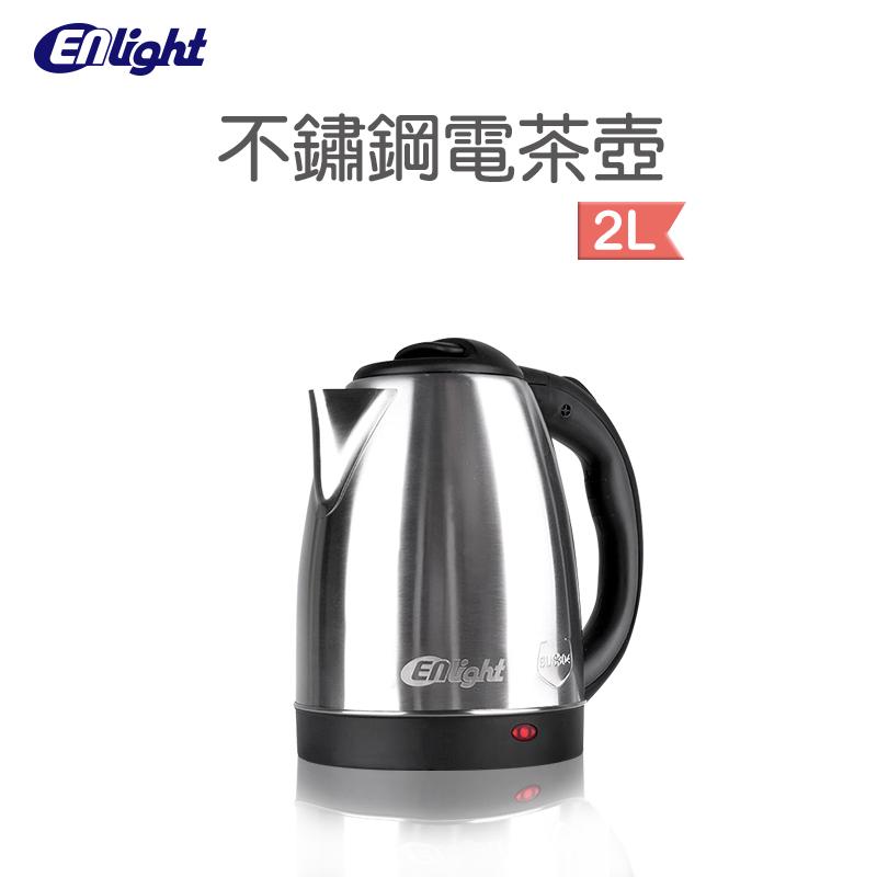 【ENLight】2L不鏽鋼快速電茶壺 (WK-2010)