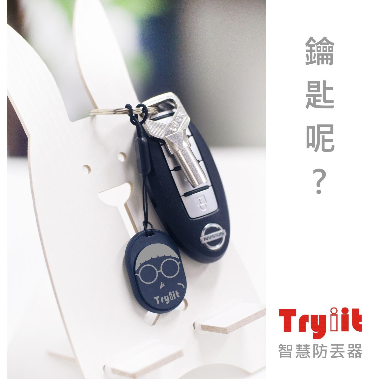 【Tryiit】智慧防丟器(深藍色款)健忘小幫手