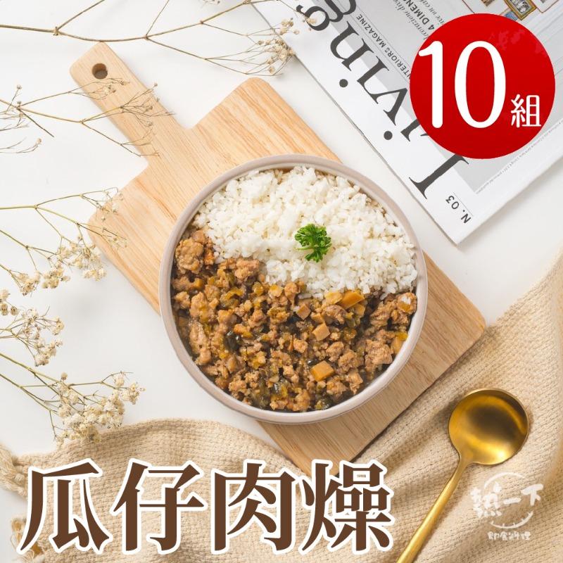 【熱一下即食料理】經典米食餐-瓜仔肉燥x10包(180g/包)