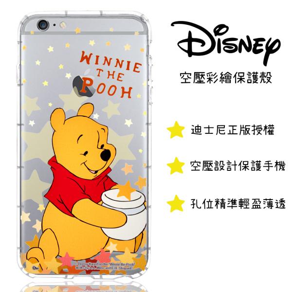 【迪士尼】iPhone6/6s Plus (5.5吋) 星星系列 防摔氣墊空壓保護套(維尼)