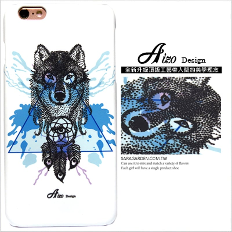 【AIZO】客製化 手機殼 蘋果 iPhone7 iphone8 i7 i8 4.7吋 潑墨 捕夢網 狼 圖騰 保護殼 硬殼