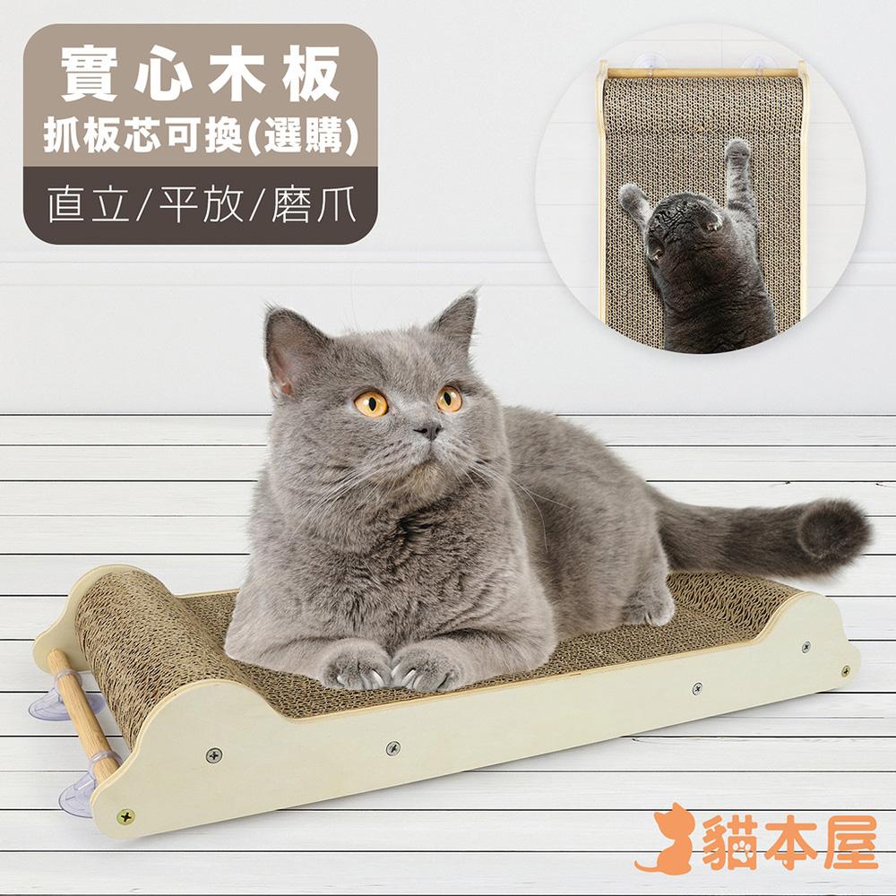 貓本屋 原木系列 平放/立式 兩用吸盤貓抓板(可換芯)