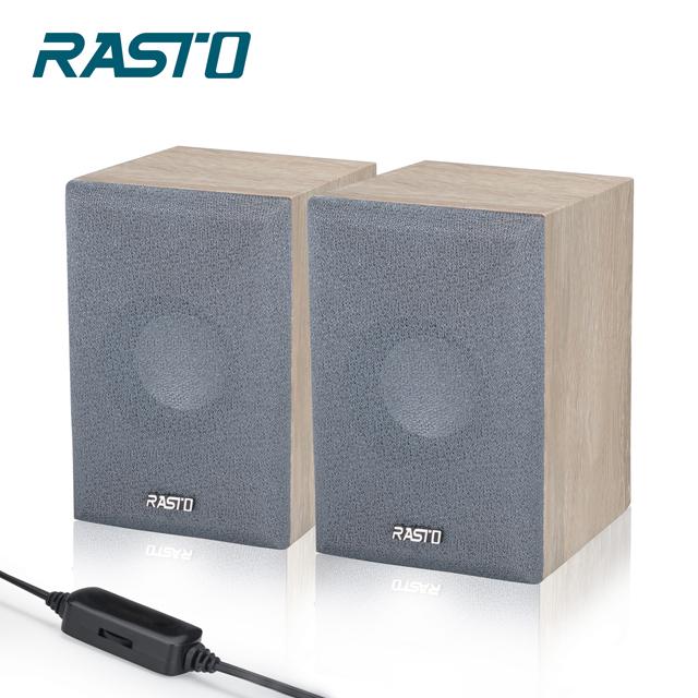 RASTO RD4 木質工藝2.0聲道多媒體喇叭