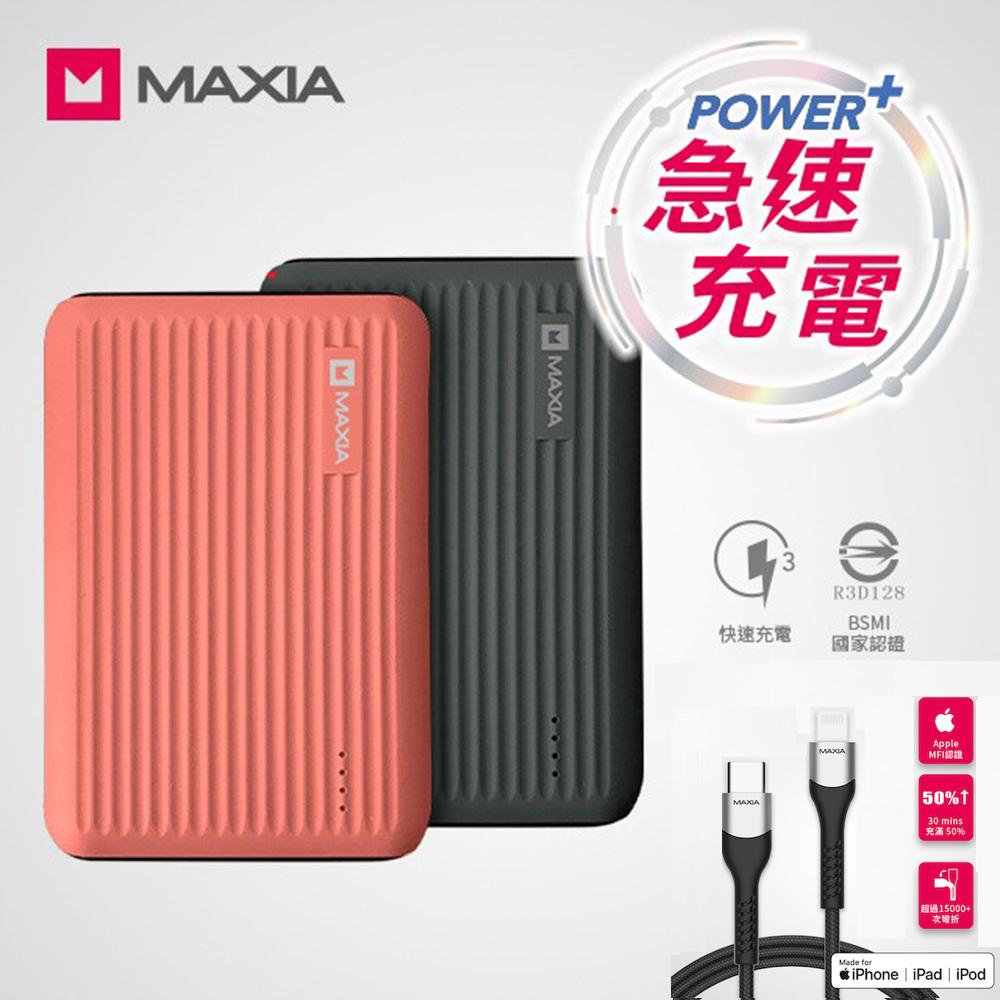 限時下殺59折! MAXIA iPhone微放風充電組(快充行動電源10000mAh+ USB C -Lightning 1m 編織快充線)--樸石灰