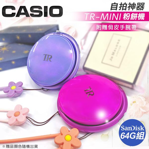 CASIO TR-Mini - 桃紅色 全新聚光蜜粉機 自拍神器 送64G記憶卡+手腕帶超值組 公司貨