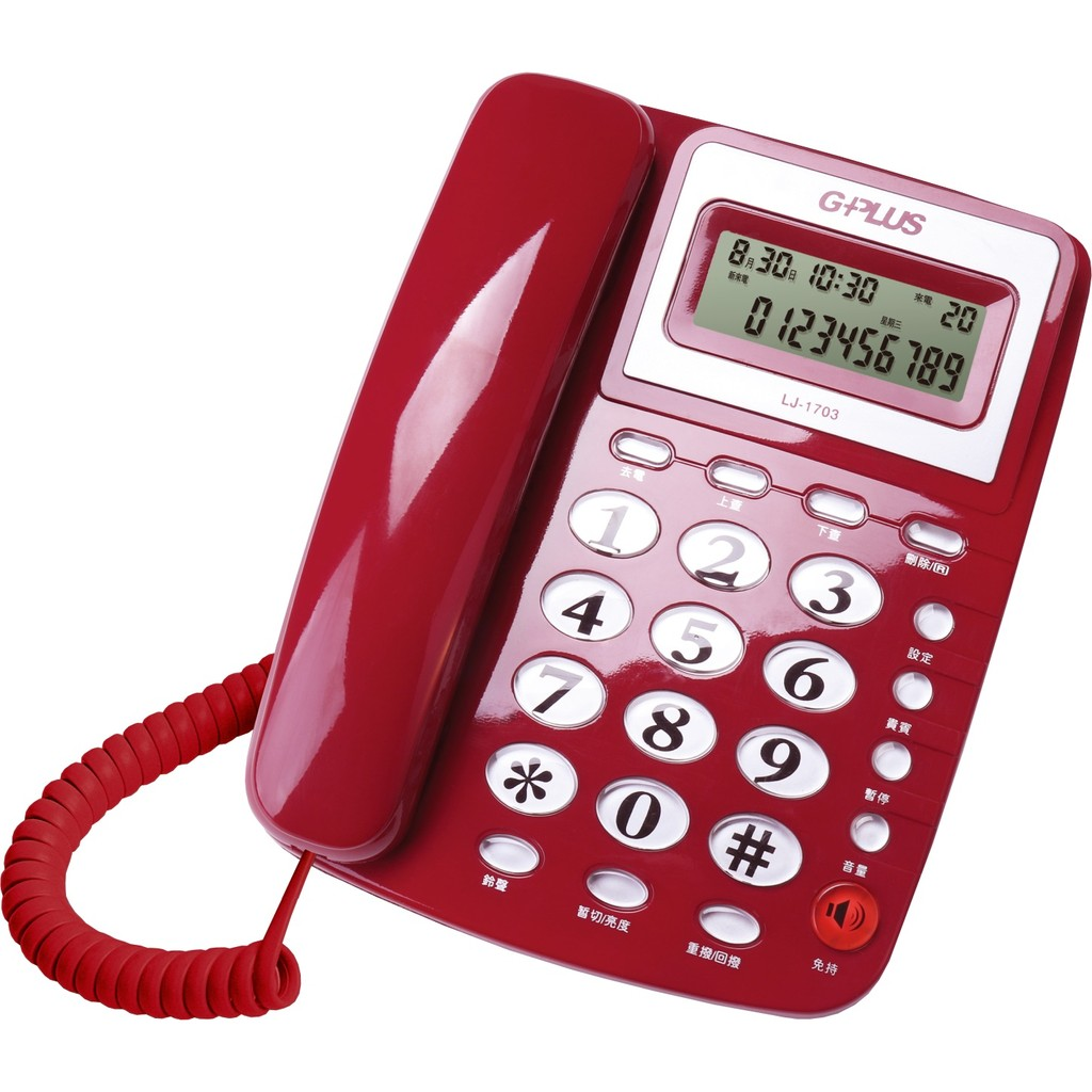 G-PLUS來電顯示有線電話LJ-1703-(時尚紅) 家用電話 市內電話 桌上電話