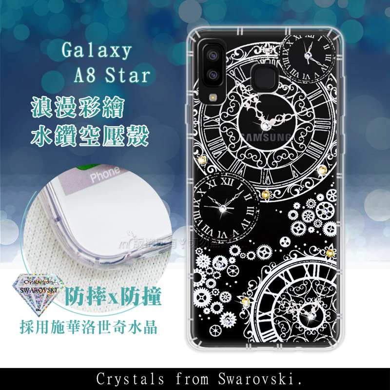 Samsung Galaxy A8 Star 浪漫彩繪 水鑽空壓氣墊手機殼(齒輪之星)