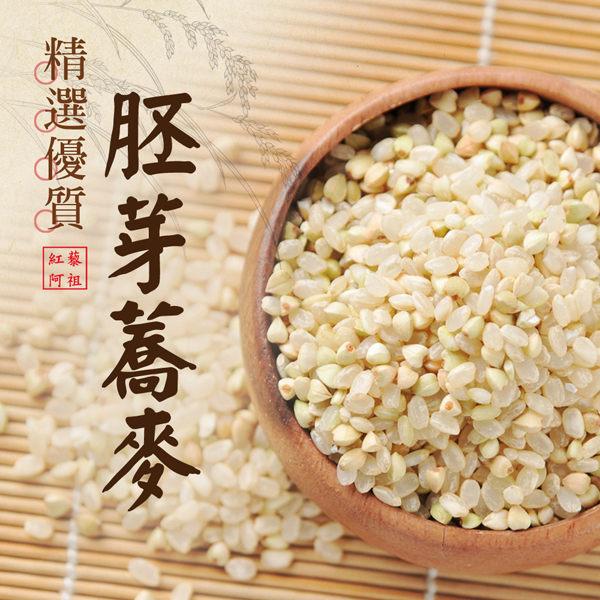 《紅藜阿祖》紅藜胚芽蕎麥米輕鬆包(300g/包,共6包)