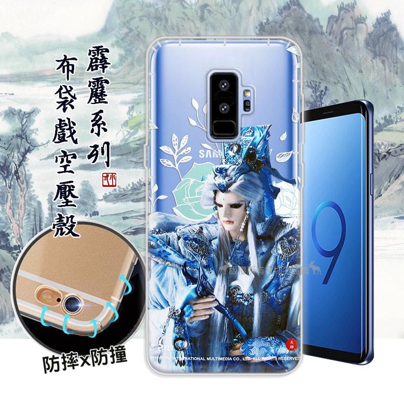 霹靂授權正版 Samsung Galaxy S9+/S9 Plus 布袋戲滿版空壓手機殼(天跡)