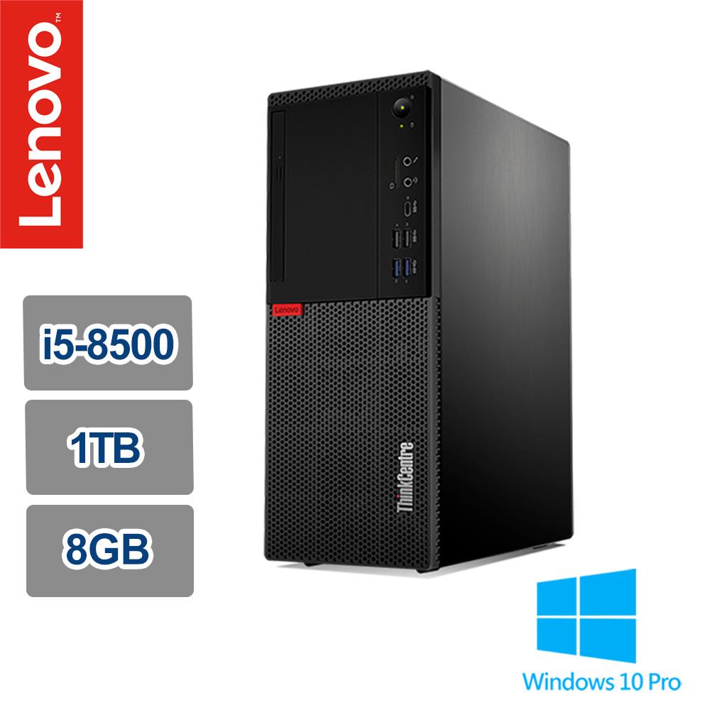 《Lenovo 聯想》ThinkCentre M720t 10SQ0026TW(i5-8500/8G/1TB/Win10 PRO/三年保)