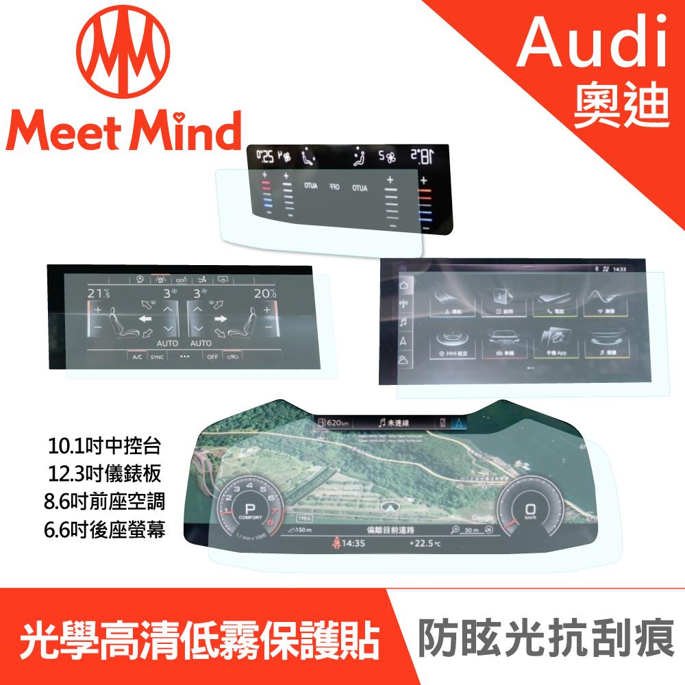 Meet Mind 光學汽車高清低霧螢幕保護貼 Audi A7 Sportback 2020-08後 奧迪