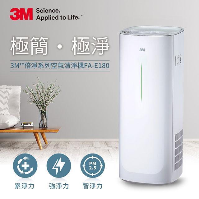 【3M】淨呼吸 FA-E180 空氣清淨機