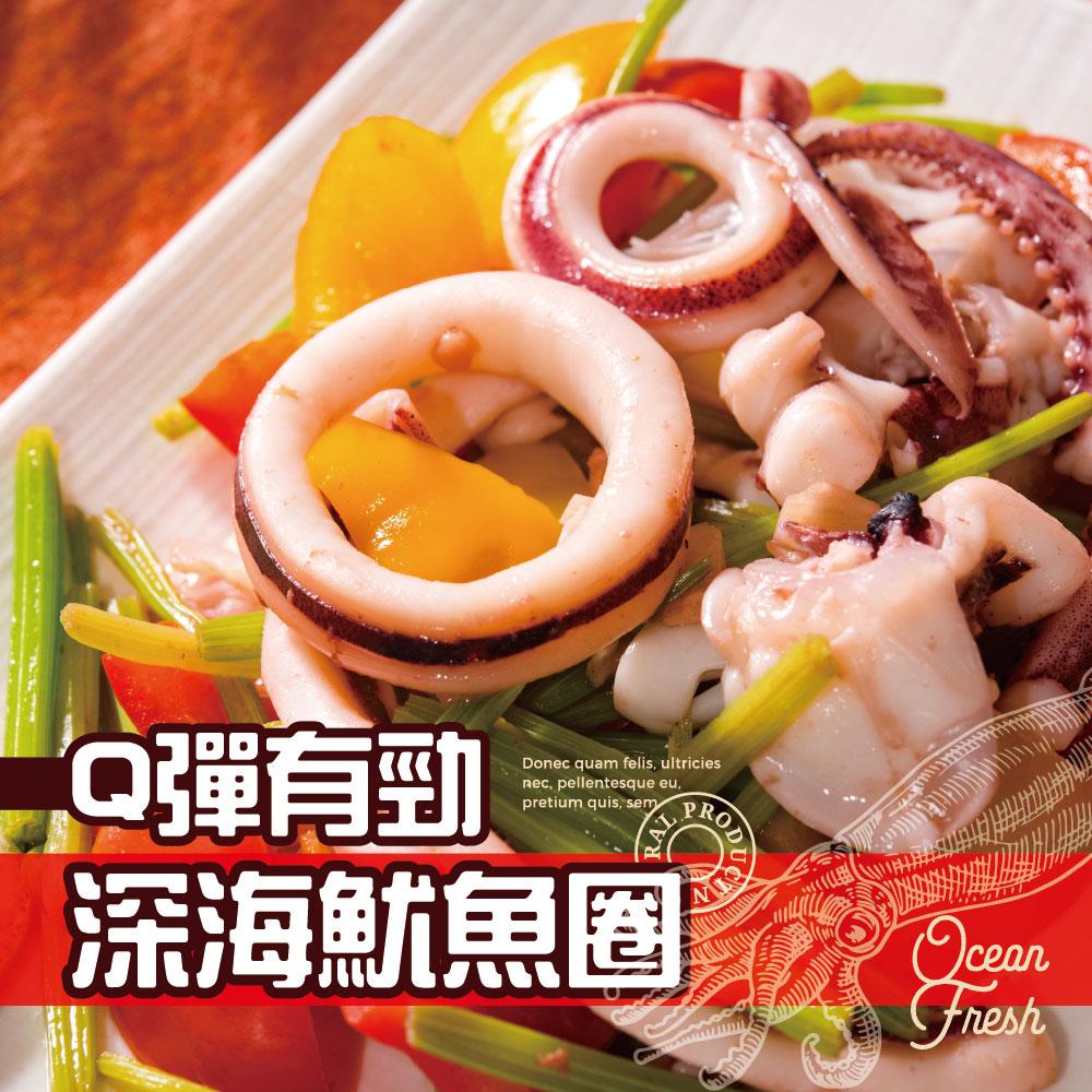 【鮮綠生活】深海魷魚圈一公斤裝*3包