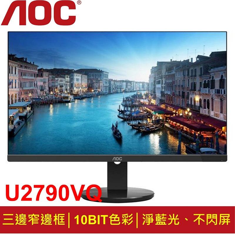 AOC 27吋4K IPS廣視角美型螢幕 (U2790VQ)