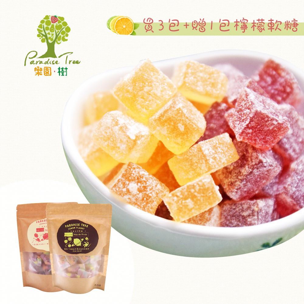 預購《樂園.樹》法式水果軟糖-草莓x2包+檸檬x1包+加贈檸檬軟糖1包