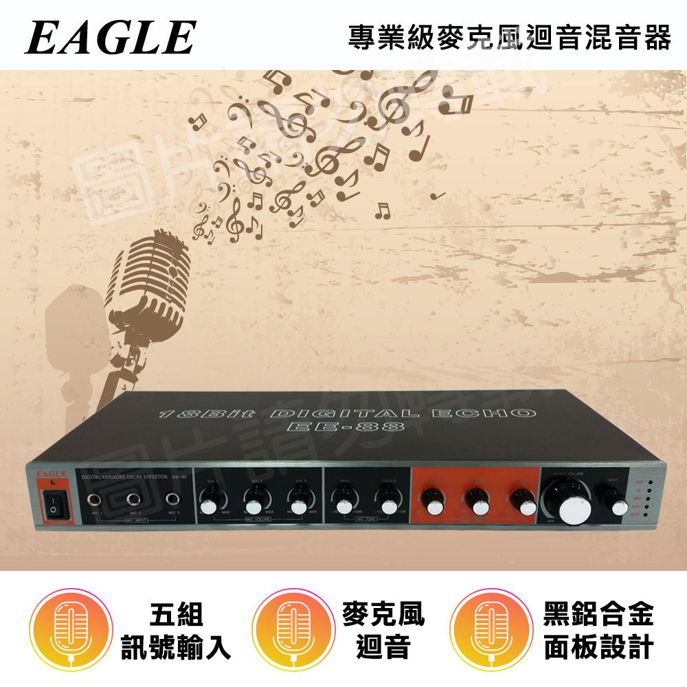 ★隨貨送Ardi手機藍芽遙控器★【EAGLE】專業級麥克風迴音混音器 EE-88