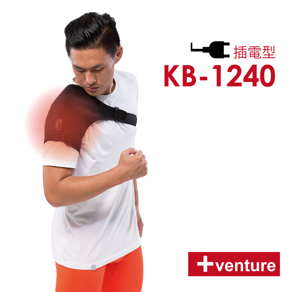 【美國+venture】醫療用熱敷墊-插電型-肩部KB-1240
