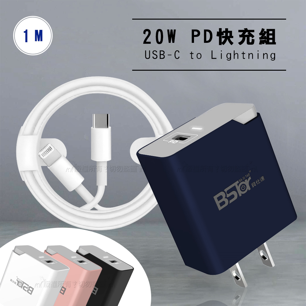 BStar 20W PD快充 LED充電器+USB-C to Lightning PD數據快充線(1M)-純黑充頭+線