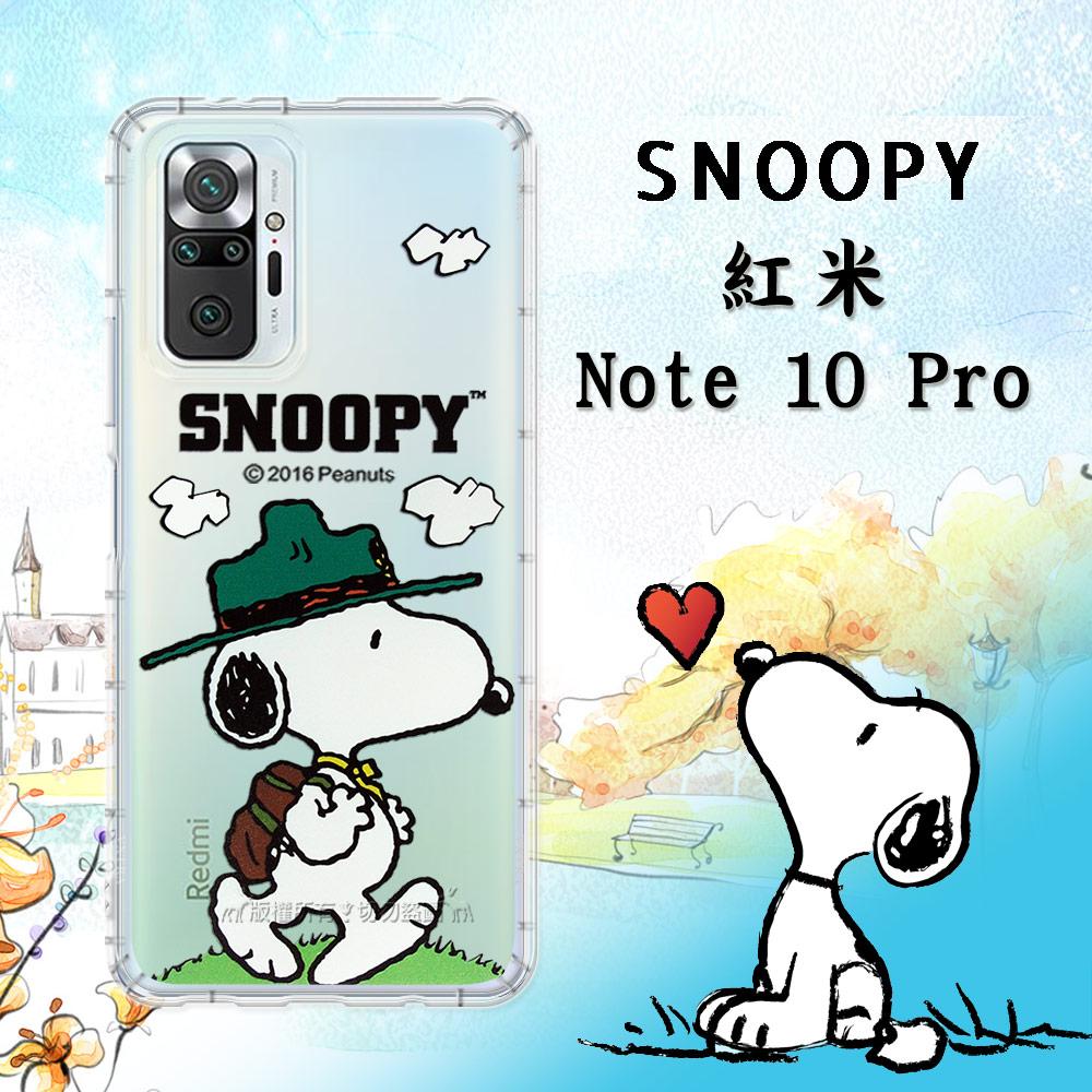 史努比/SNOOPY 正版授權 紅米Redmi Note 10 Pro 漸層彩繪空壓手機殼(郊遊)