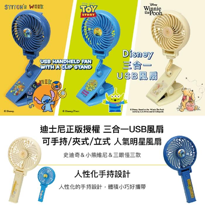 迪士尼系列正版授權 三合一USB充電風扇-史迪奇