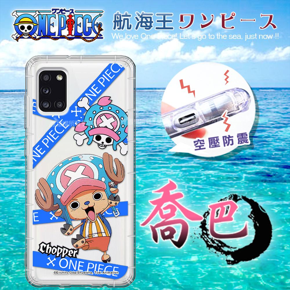 東映授權正版 航海王 三星 Samsung Galaxy A31 透明空壓手機殼(封鎖喬巴)