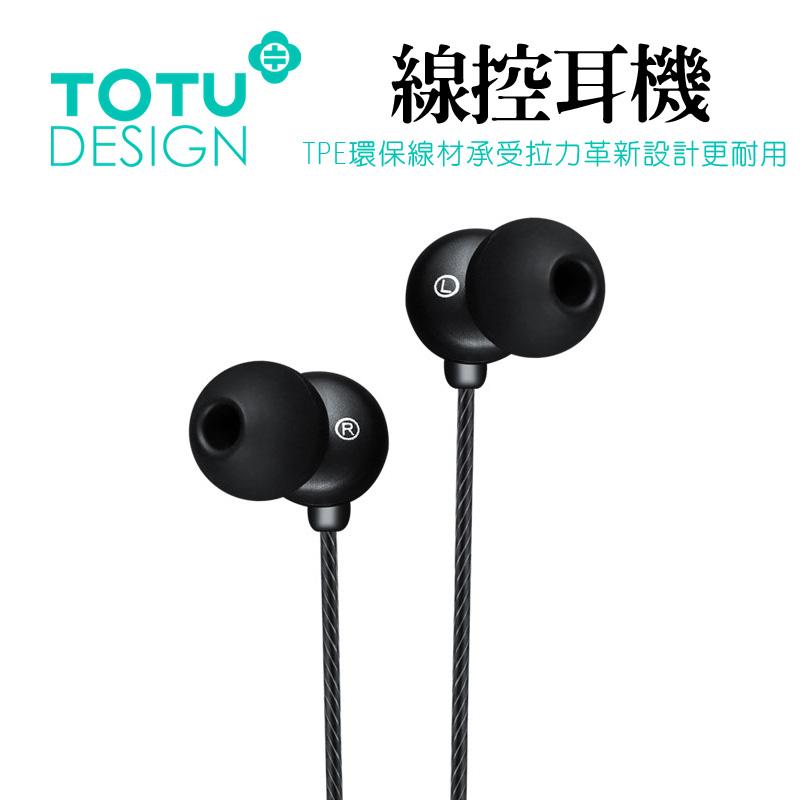 【TOTU台灣官方】鋁合金 線控 耳機 高音質 立體聲 麥克風 通話智能 贈三種耳帽 通用 耳機 黑色