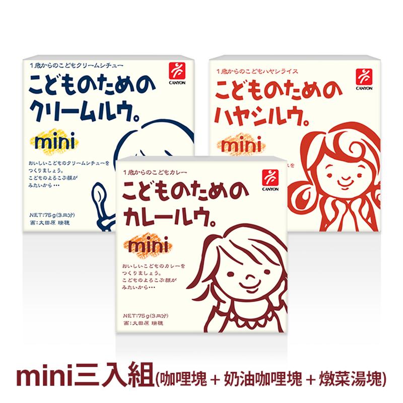 日本CANYON─媽媽餐桌救星(咖哩組)-兒童咖哩塊mini*2+ 奶油咖哩塊mini*2+ 燉菜湯塊mini*2〈六入組〉