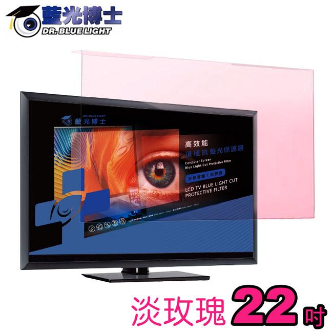【藍光博士】22吋淡玫瑰高效能頂級抗藍光護目鏡 JN-22PLR