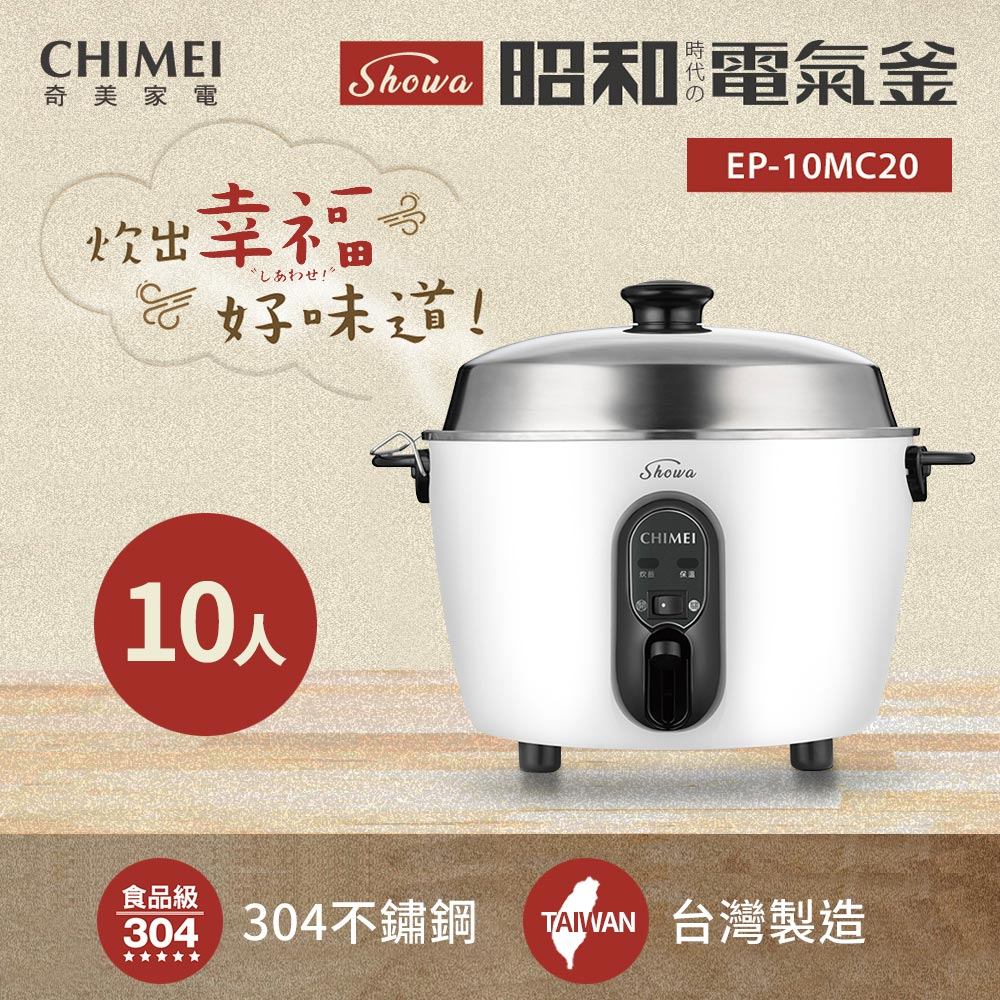 CHIMEI奇美 10人份304不鏽鋼電鍋 EP-10MC20