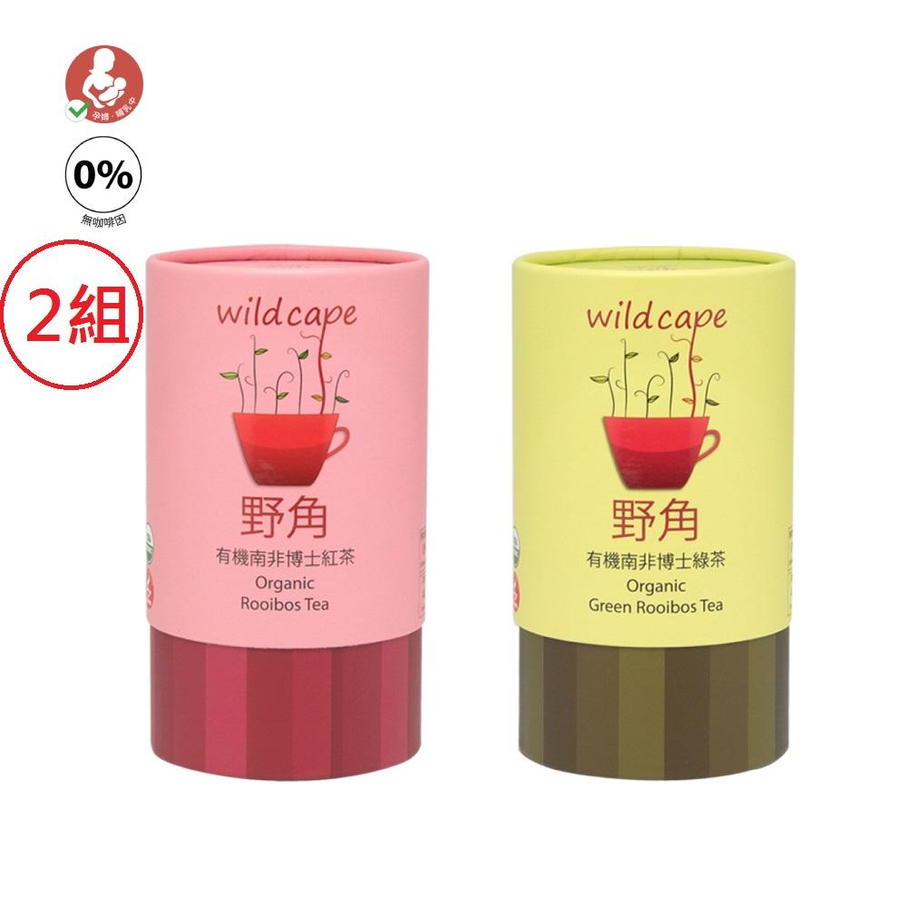 【野角wildcape】有機南非博士紅茶+博綠茶各2罐(40茶包/罐)