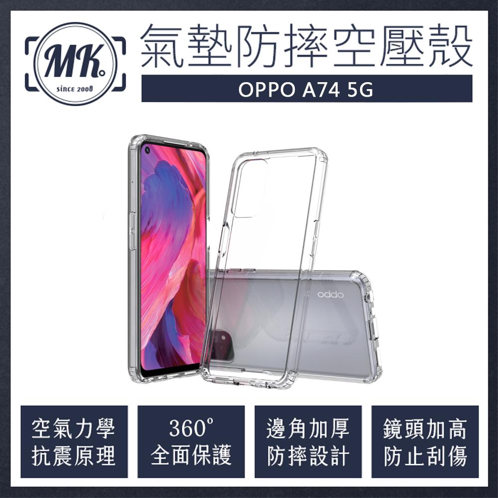 OPPO A74 5G 空壓氣墊防摔保護軟殼