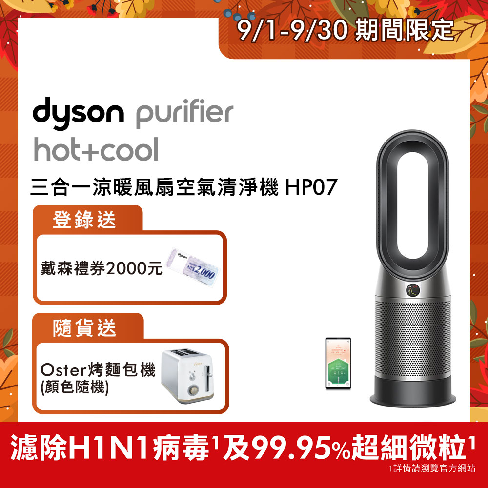 【送Oster烤麵包機+登錄送戴森禮券兩千元】Dyson戴森 Purifier Hot+Cool 三合一涼暖風扇空氣清淨機 HP07 黑鋼色