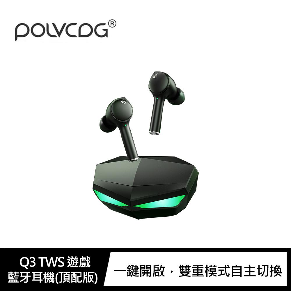 POLVCDG Q3 TWS 遊戲藍牙耳機(頂配版)