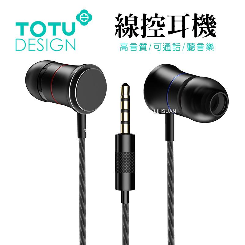 【TOTU台灣官方】鋁合金智能線控耳機麥克風 黑色