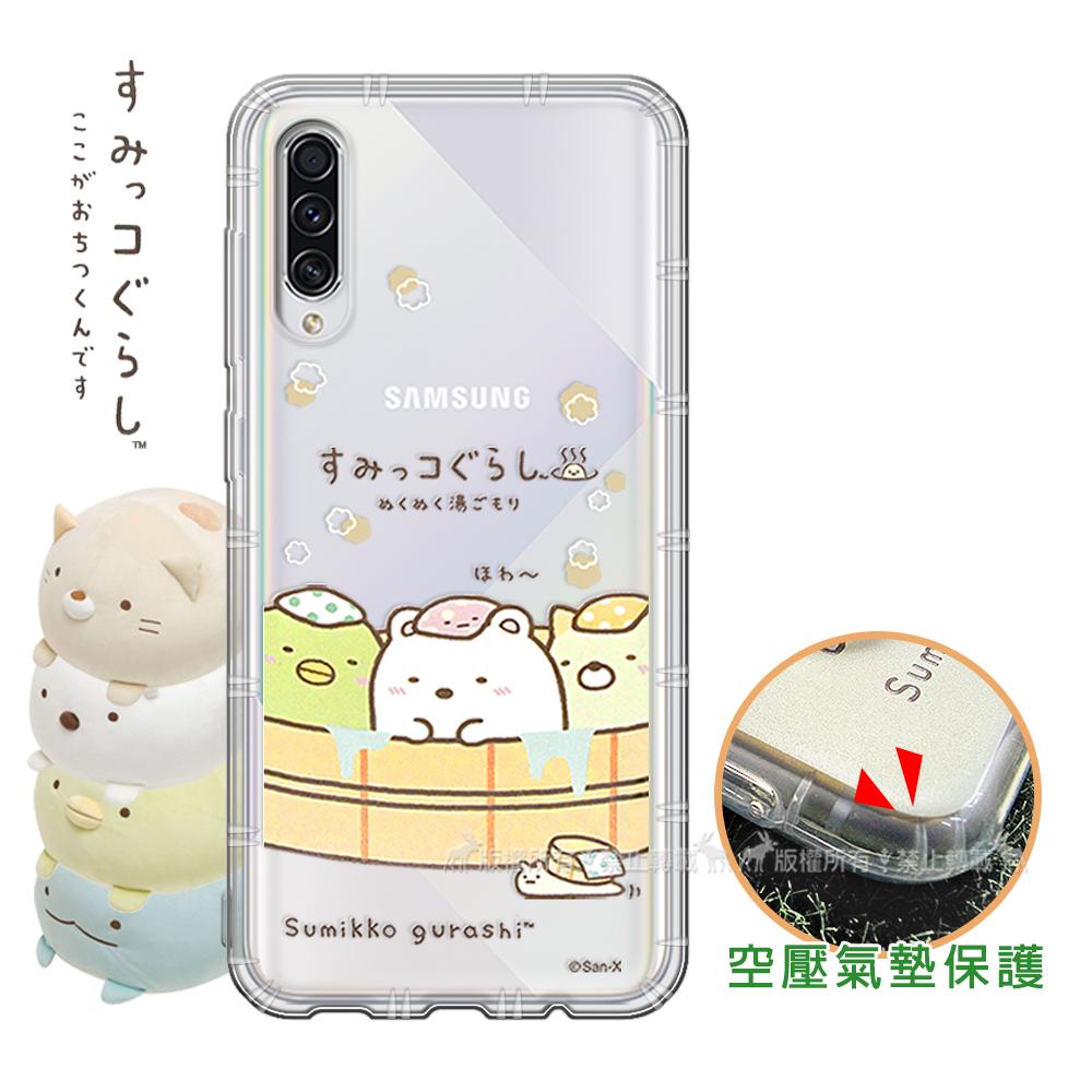 SAN-X授權正版 角落小夥伴 三星 Samsung Galaxy A30s/A50s 共用款 空壓保護手機殼(溫泉)