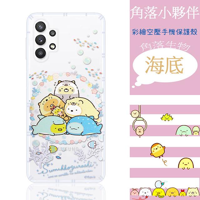 【角落小夥伴】三星 Samsung Galaxy A32 5G 防摔氣墊空壓保護手機殼(海底)