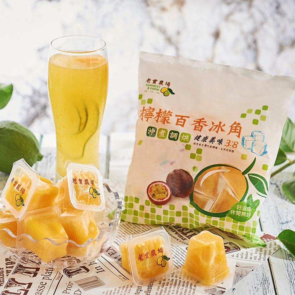 預購《老實農場》檸檬百香果冰角x10袋
