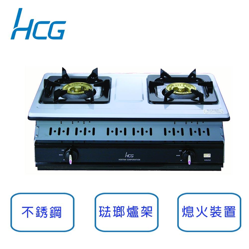 【HCG和成】崁入式雙環2級瓦斯爐 GS252SQ-LPG (桶裝瓦斯)