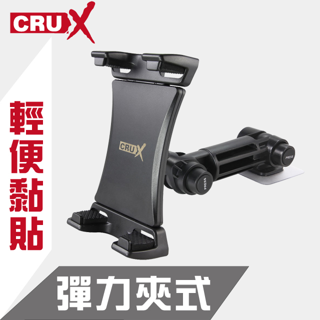 【CRUX】酷架 強力黏貼彈力夾式手機平板架 (RXST-10TP)