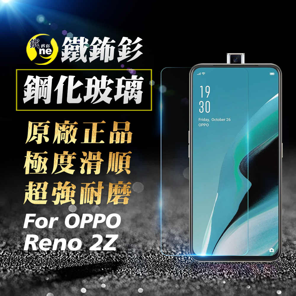 O-ONE旗艦店 鐵鈽釤鋼化膜 OPPO RENO 2Z 日本旭硝子超高清手機玻璃保護貼