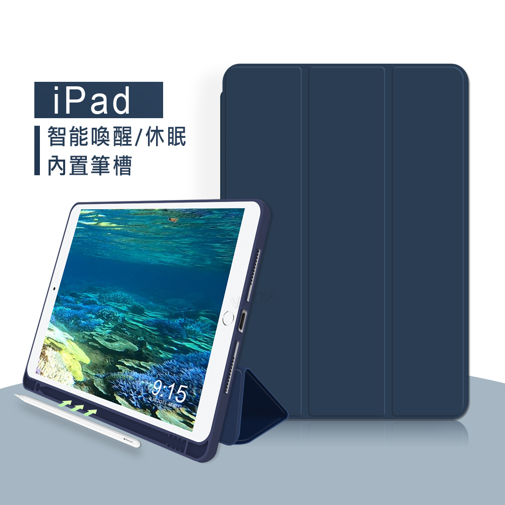 VXTRA筆槽版 iPad Pro 12.9吋 2021 親膚全包覆防摔軟套 平板皮套(海軍深藍)