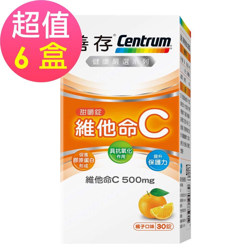 【善存】維他命C甜嚼錠x6盒(30錠/盒)