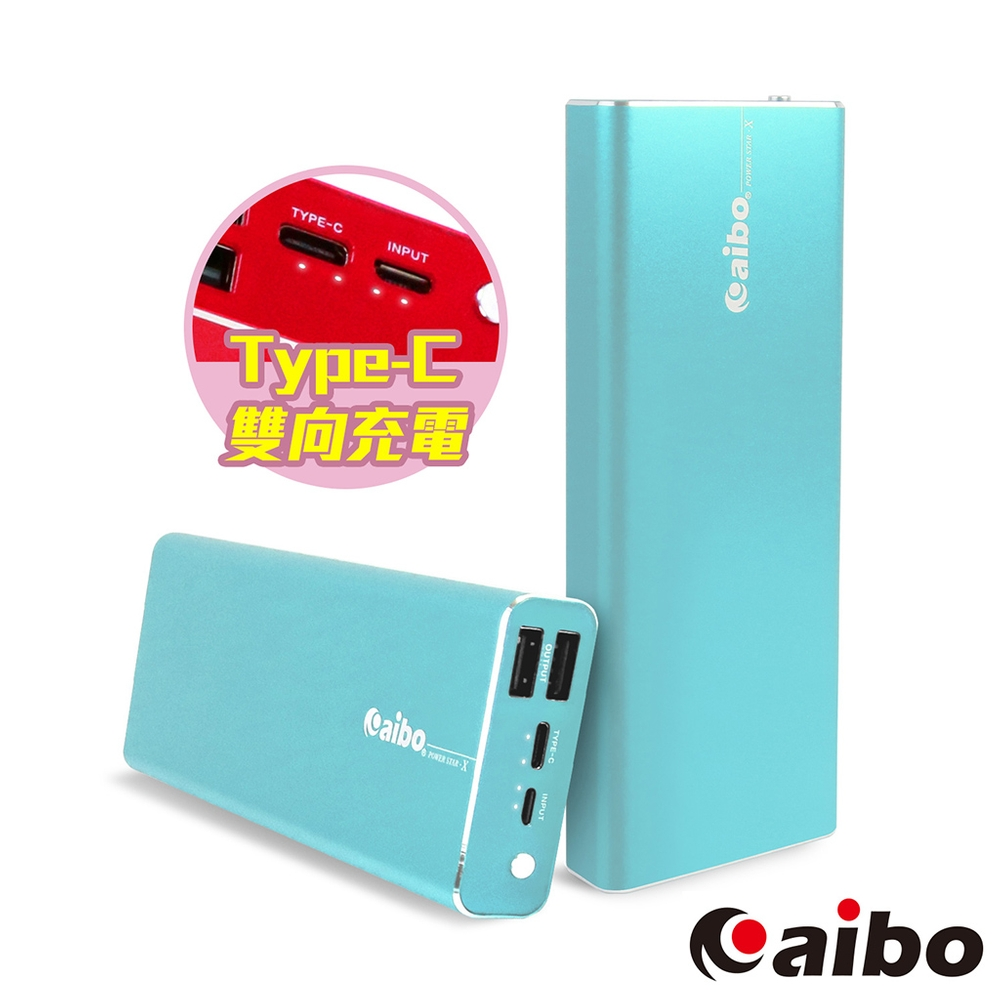 aibo 設計美學 12000mAh Type-C雙向充電 大容量行動電源-藍色