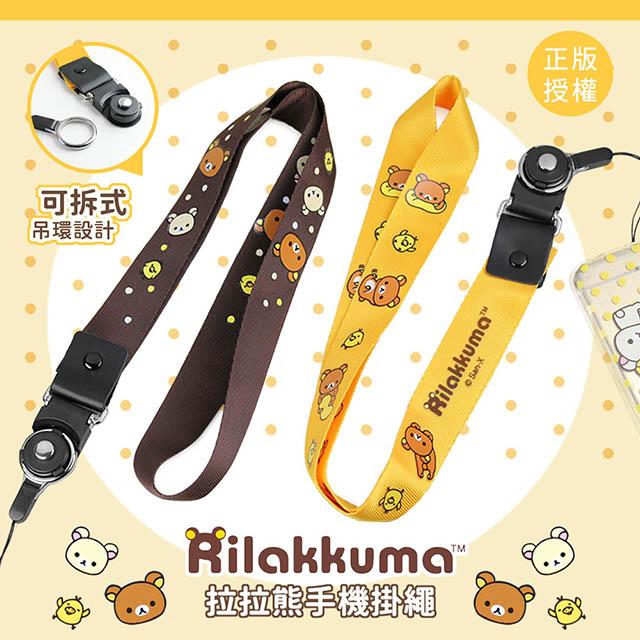 正版授權 Rilakkuma 拉拉熊 可拆式手機掛繩/手機吊繩/頸繩二入 (活力黃二條)