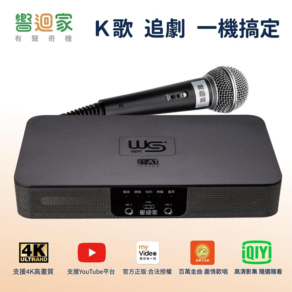 【WAapc】響迴家有聲奇機OTT電視盒影音播放器4K 多功能卡拉OK機黑色/WS-101