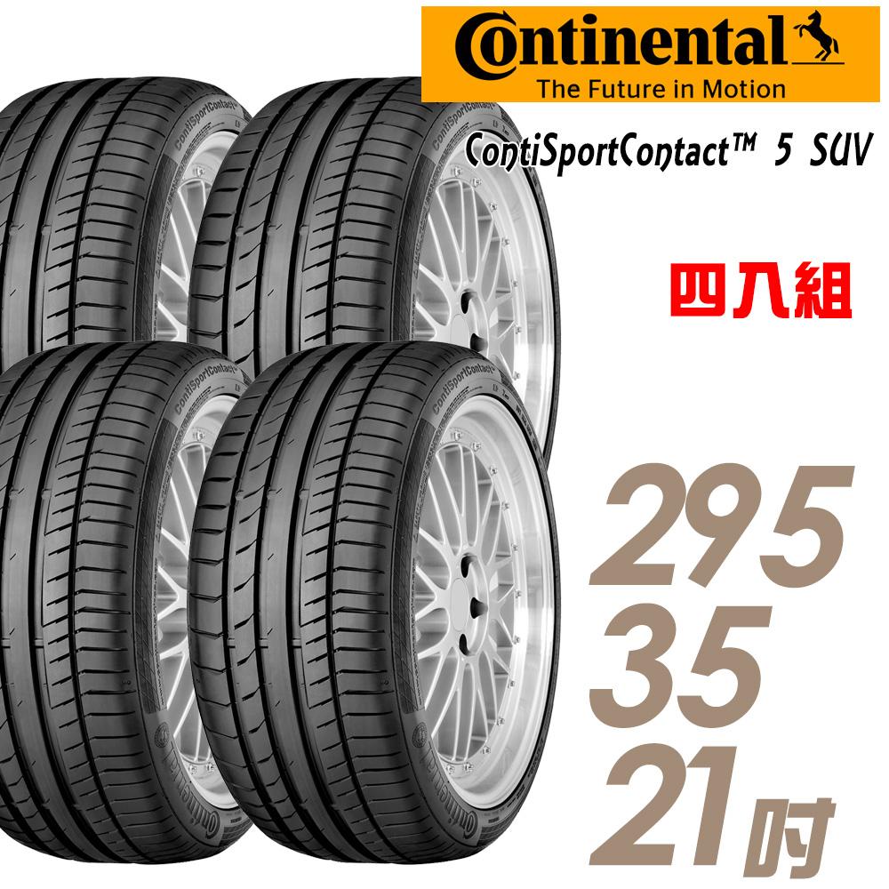 德國馬牌 CSC5SUV 21吋休旅車運動型輪胎 295/35R21 C5SUV2953521