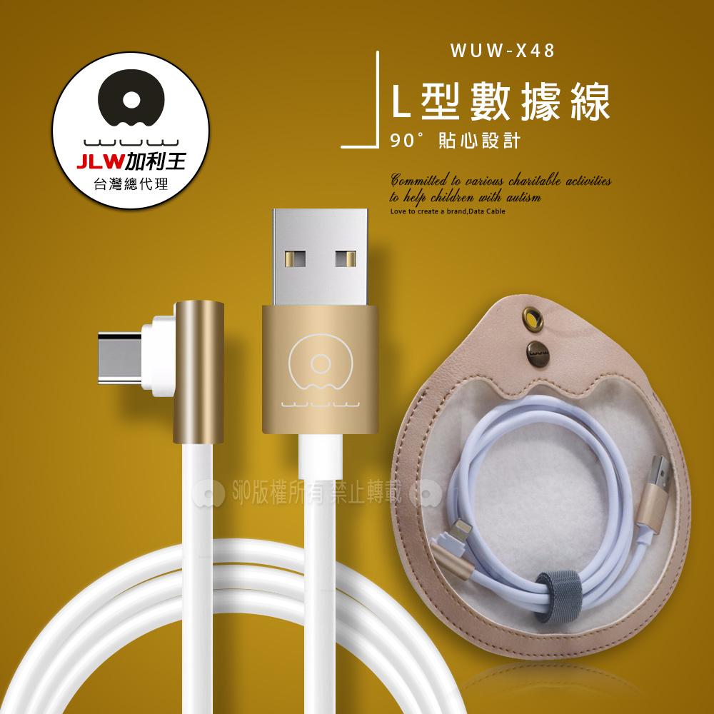 加利王WUW Type-C USB 7待數據線 L型傳輸充電線(X48)-1M