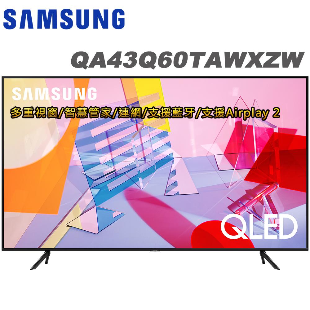 三星43吋 4K HDR QLED量子聯網液晶電視(QA43Q60TAWXZW)送基本安裝+日本山水藍牙聲霸
