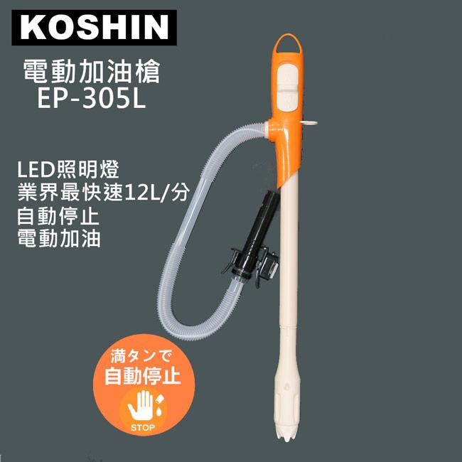 日本KOSHIN工進電動加油槍 EP-305L