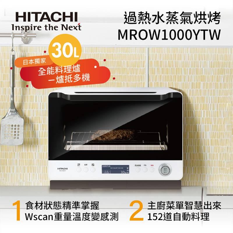 HITACHI 日立 30L 過熱水蒸氣烘烤微波爐 MROW1000YTW
